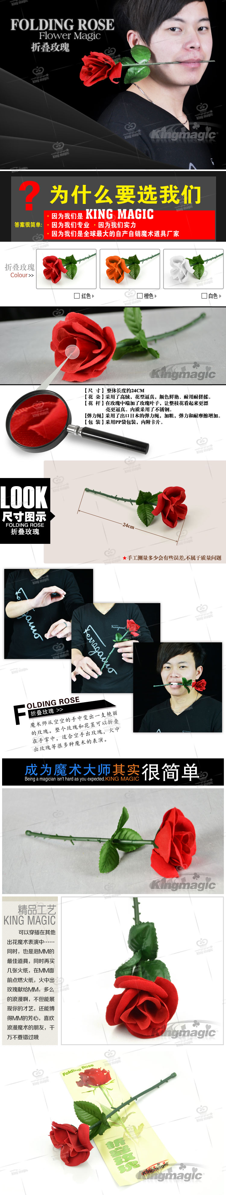 Folding Rose Kingmagic
